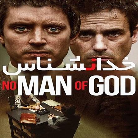 فیلم خدانشناس - No Man of God 2021