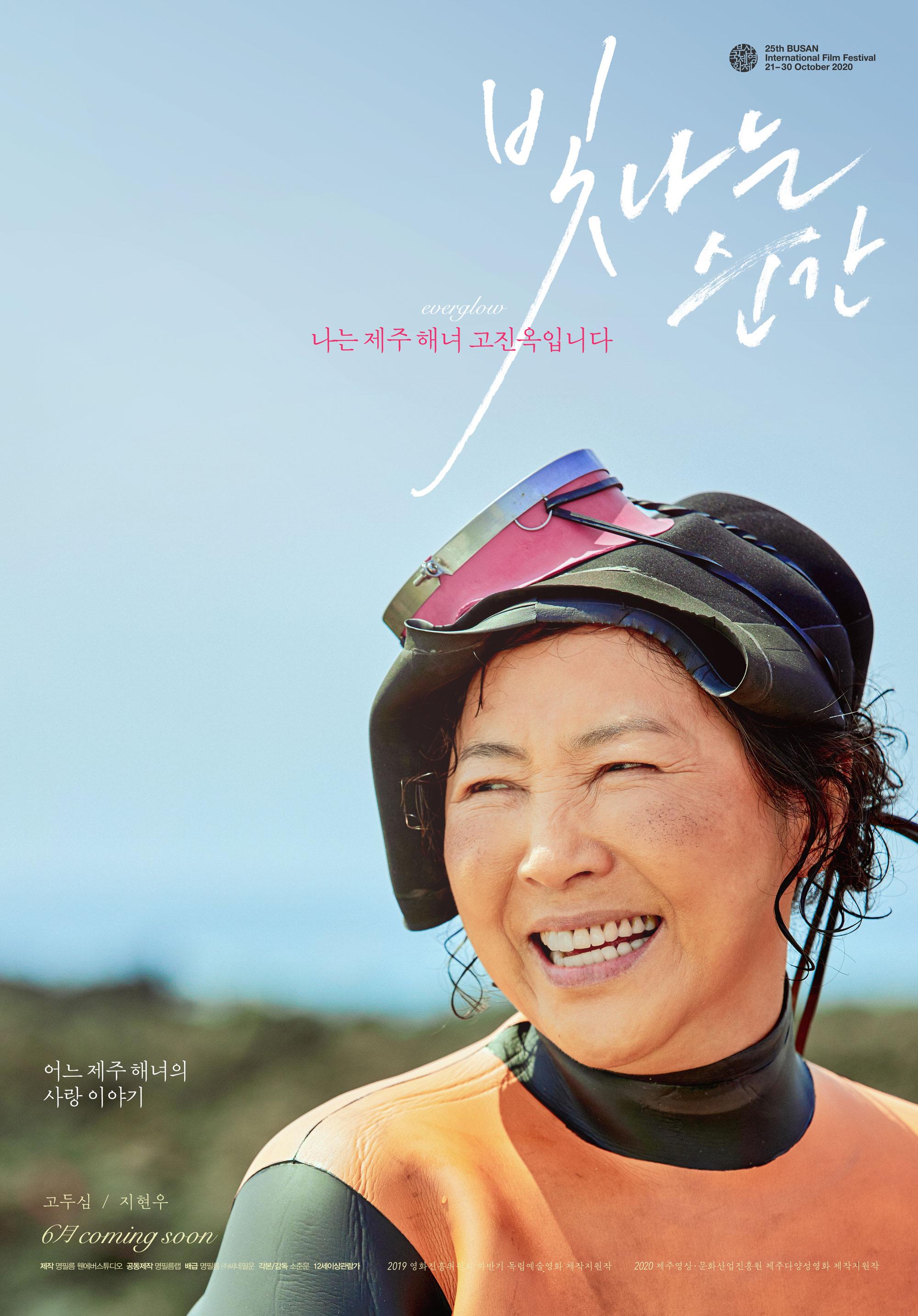 [تصویر:  Everglow_Korean_Movie_P1.jpg]