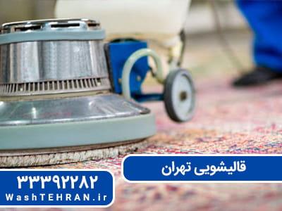 قالیشویی در تهران