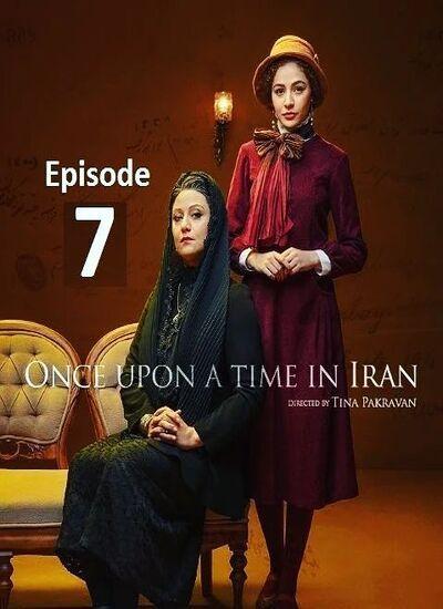 دانلود قسمت 7 هفتم سریال خاتون