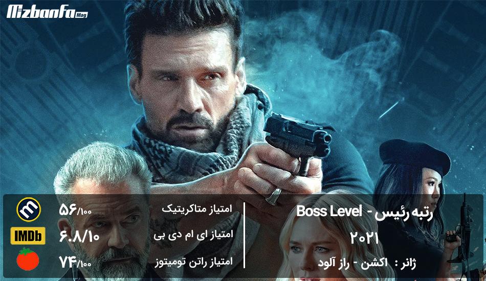 [تصویر:  Boss_Level_movie.jpg]