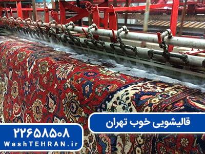 قالیشویی خوب تهران