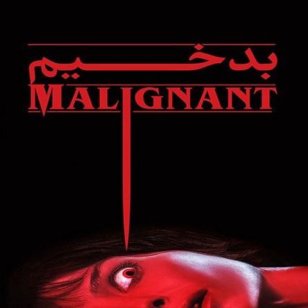 فیلم بدخیم - Malignant 2021