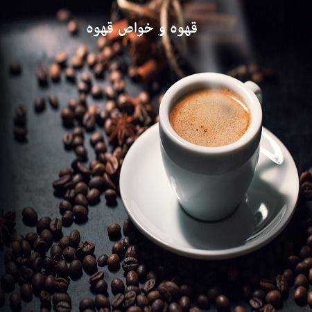 قهوه و خواص عالی مصرف قهوه COFFEE